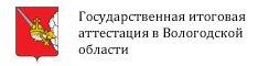 Государственная итоговая аттестация в Вологодской области
