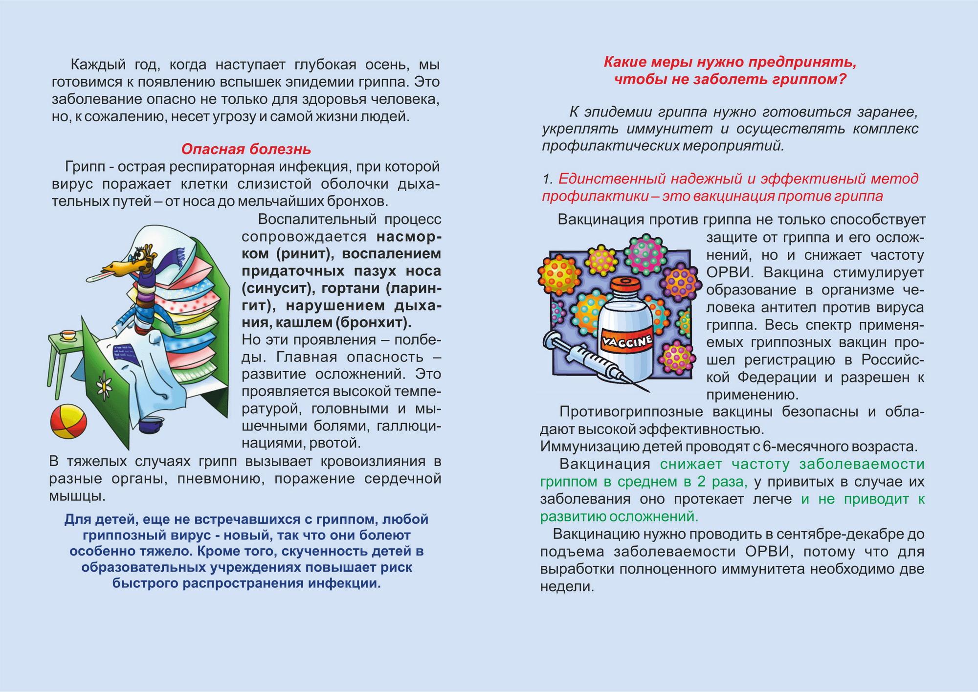 Рекомендации по профилактике гриппа для дошкольных и общеобразовательных учреждений